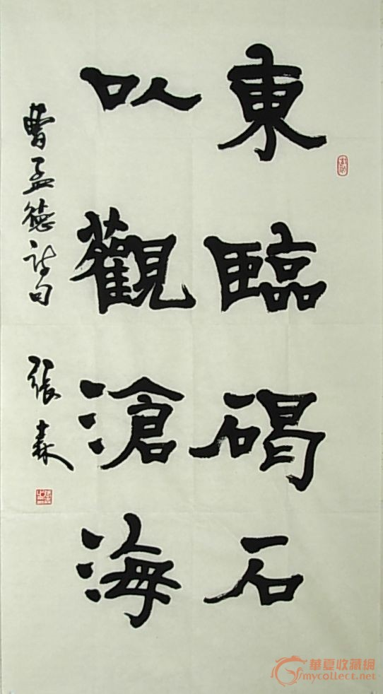张森书法,当代著名书法家!图片