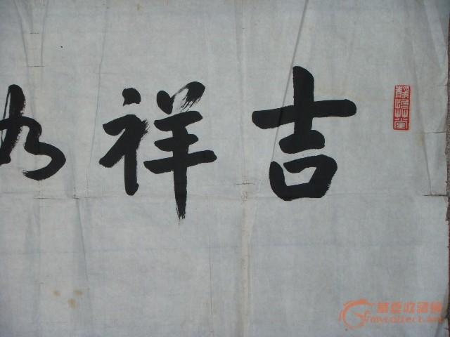 任政书法(吉祥如意)