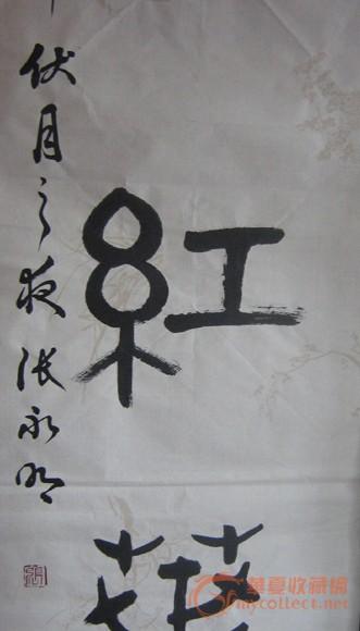 篆书6尺对联 张永明
