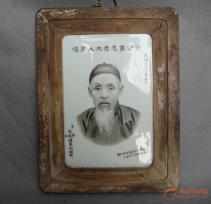 民国手绘人物肖像瓷板
