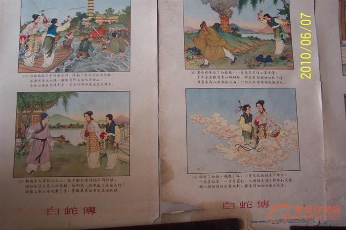 1955年年画四条屏白蛇传连环画式年画四条屏任率英绘包老