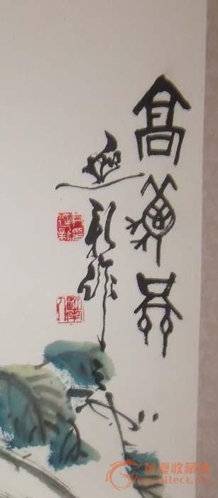 尹延新_尹延新价格_尹延新图片_来自藏友lsbo123_字画图片
