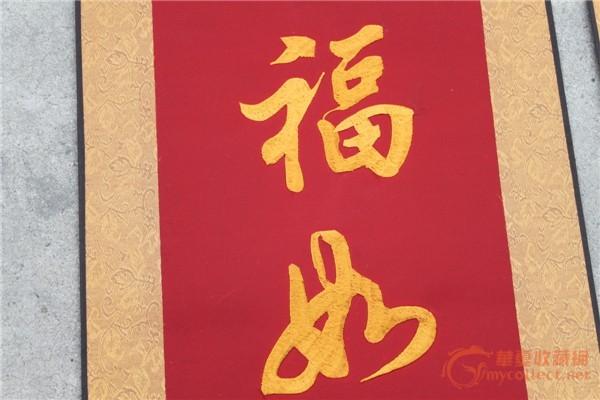 刺绣 寿比南山 福如东海