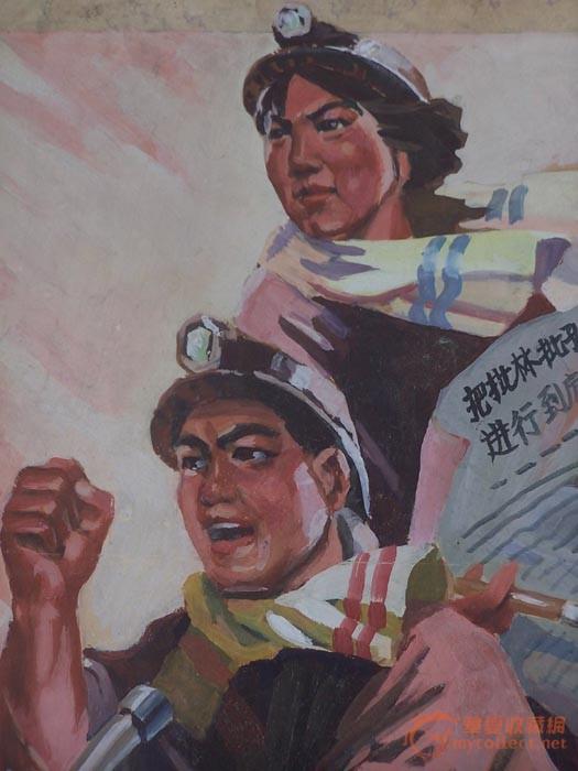 文革手绘画原稿----批林批孔