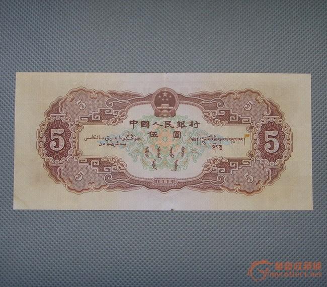 第二套人民幣