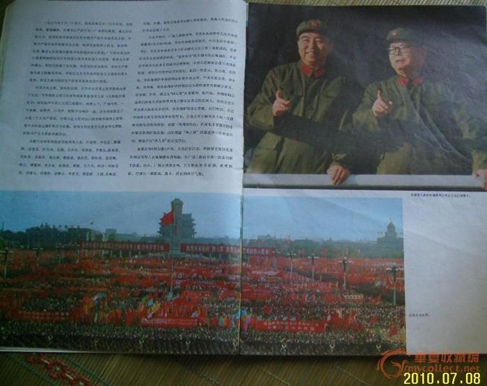 1976人民画报 热烈庆祝华国锋同志为我党领袖