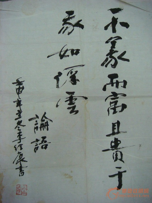 李维康书法