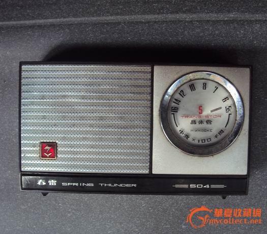 春蕾牌收音机