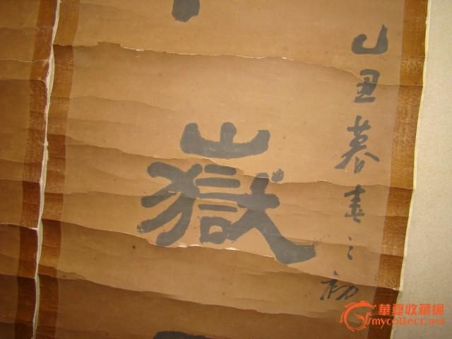向缙,字管白.清朝书画家,书画皆精,山水,隶书尤为人重.