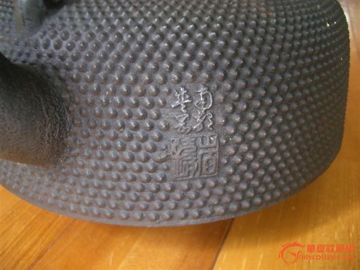 日本南部老铁壶★香油癌症★茶壶生铁★岩铸出沉铁艺研究茶具的治疗图片