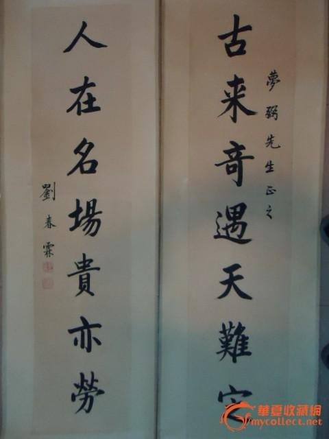 刘春林;对联图片