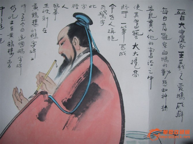 王羲之资料研究(十) - 陆泉润 - 墨香满谷