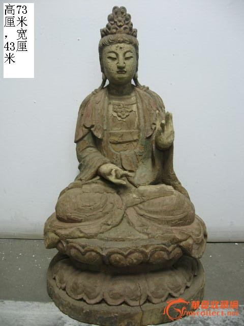 木雕观音菩萨【清】