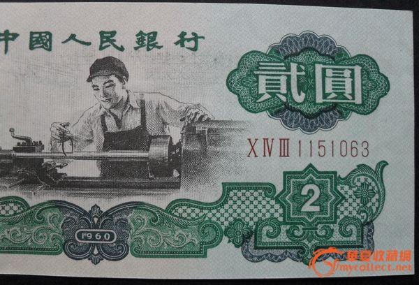 1960年两元纸币价格 图片合集