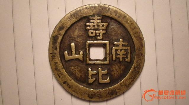 """美品厚重云炉""""福如东海.寿比南山""""大花钱"""