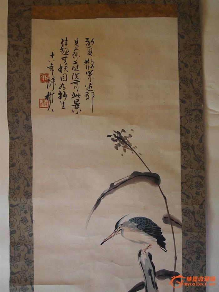 民国 岭南画派创始人 陈树人 原装裱小日本回流作品