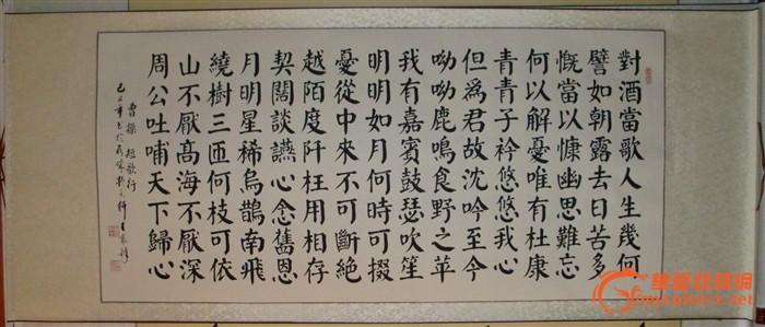 已裱楷书曹操-短歌行--著名书法家王聚锋先生书
