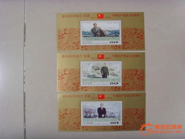 建党80周年_朝鲜邮票 建党80周年