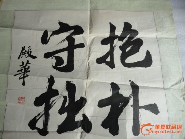 【书法播报】河南跳楼身亡官员兼职书协领导,书法售价8000/平尺 (25)