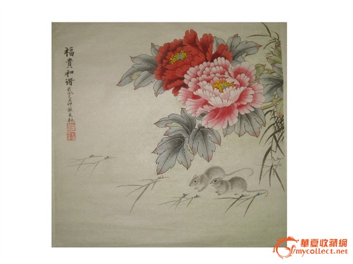 张永权十二生肖工笔画之 鼠 系列
