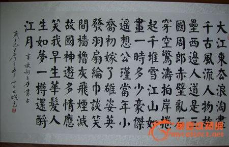 著名书法家李明先生颜体楷书