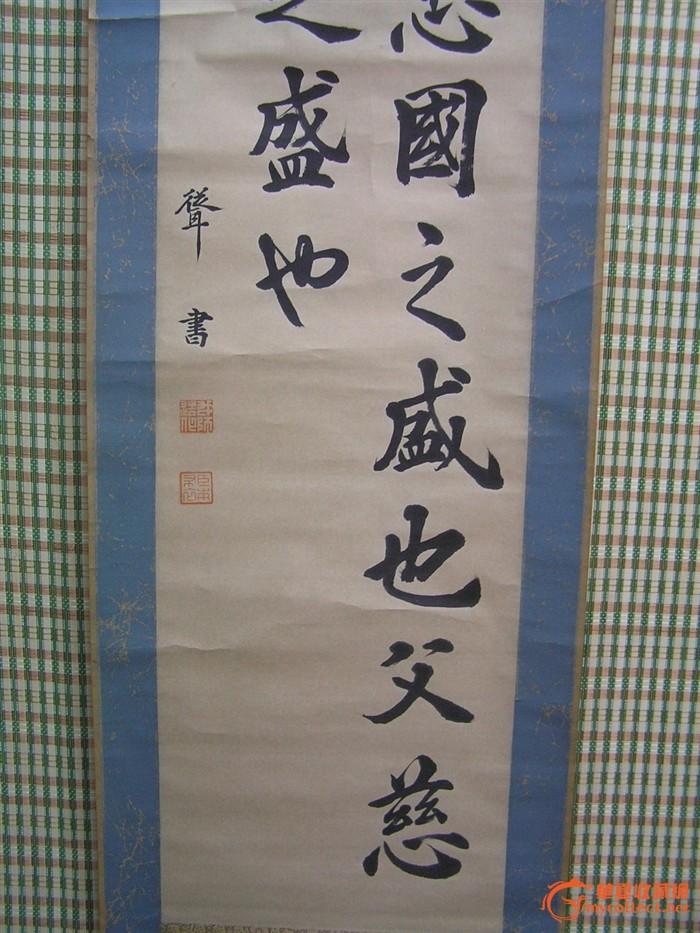 民国日本字一幅图片