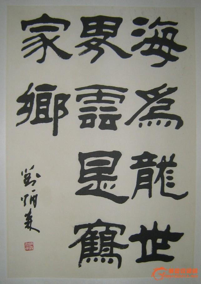 地摊 字画 其它 > 刘炳森书法立轴