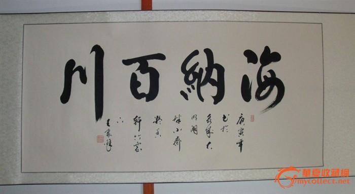 已裱行书《海纳百川》——著名书法家王聚锋先生书!