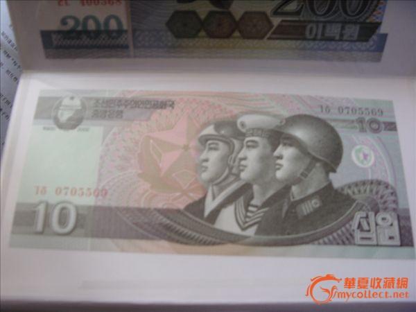 朝鲜钱币500、200、10、5、1。_朝鲜钱币50