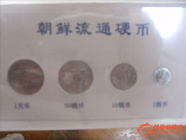 朝鲜钱币500、200、10、5、1。-朝鲜钱币50
