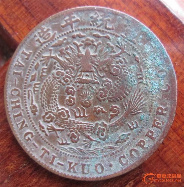 宣统大清铜币二十文2个 大清龙 宣统大清铜币二十文2个 大清龙价格