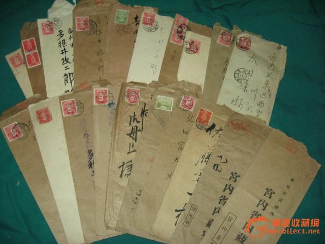 民国时期日本实寄封20枚(邮票邮戳齐全,部分带信纸)