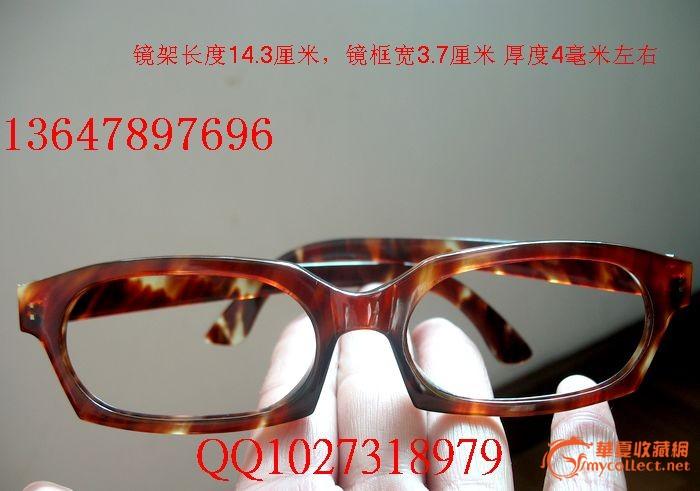 精美天然玳瑁眼镜架 眼镜框