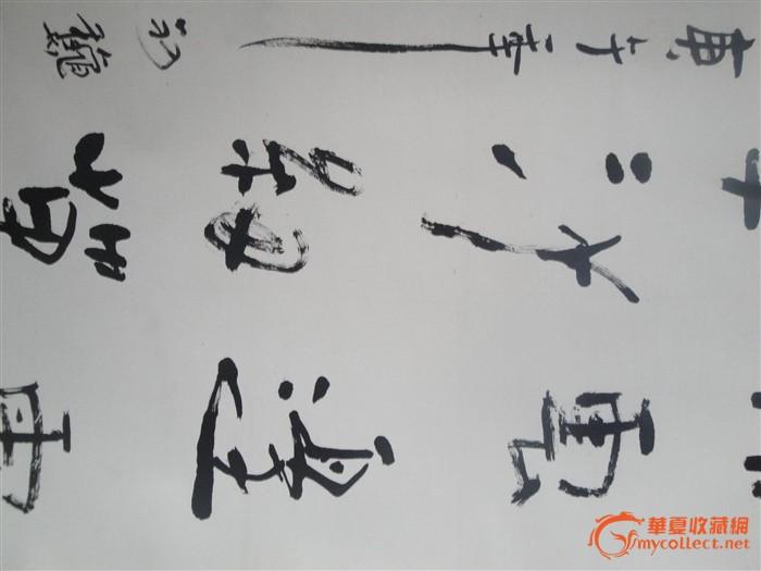 著名战士书法家刘超作品图片