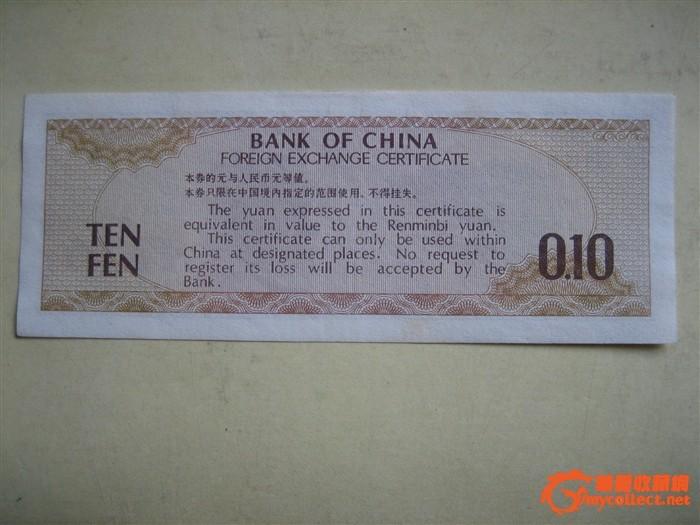 1979年外汇兑换券壹角20张