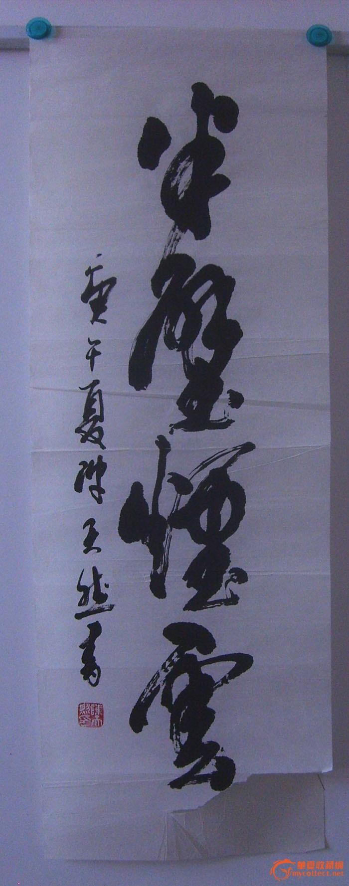 书法家陈天然作品*编号:c219图片