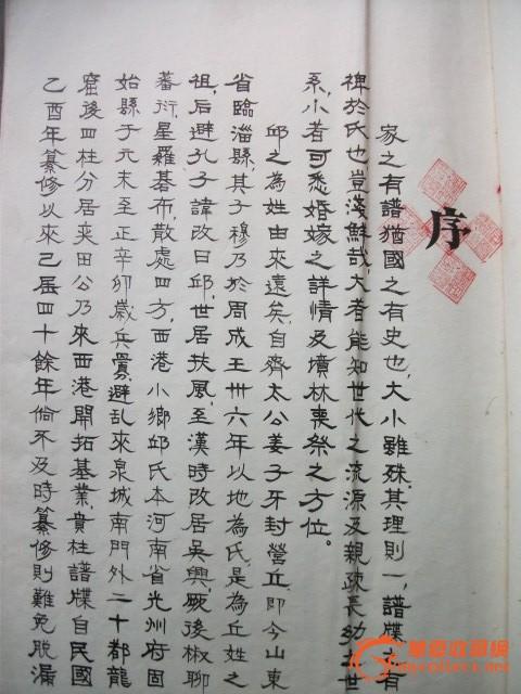 邱氏家谱 邱氏家谱价格 邱氏家谱图片 来自藏友木之居 cang.com图片