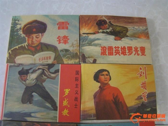 下乡收来一套 隋唐演义 34集连环画册