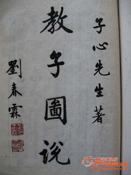 状元刘春林题书名《教子图说》1册全!有图有说!名宿题词!图片