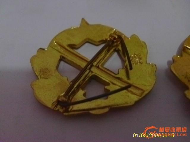 26枚检察院徽章