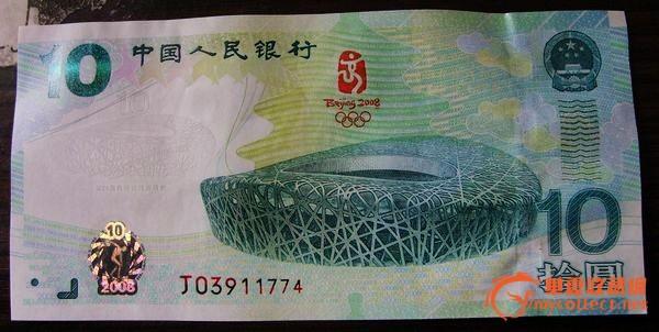 大陆奥运钞_大陆奥运钞价格_大陆奥运钞图片