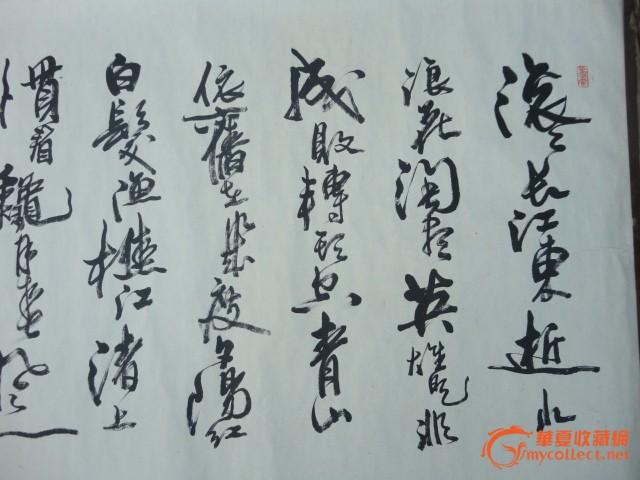 藏文书法印章_书画家容铁在珠峰绘百米长卷创造吉尼斯世界