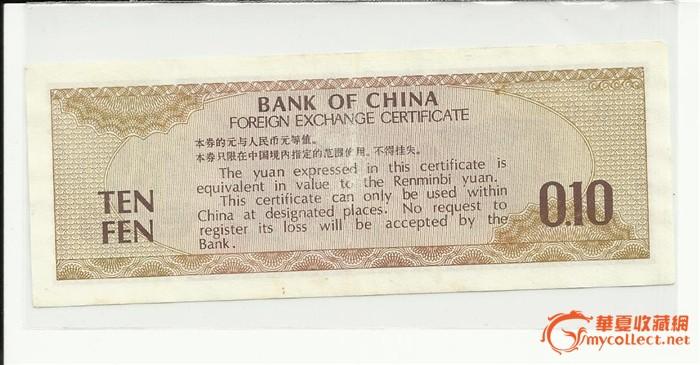 1979年外汇兑换券壹角 5张