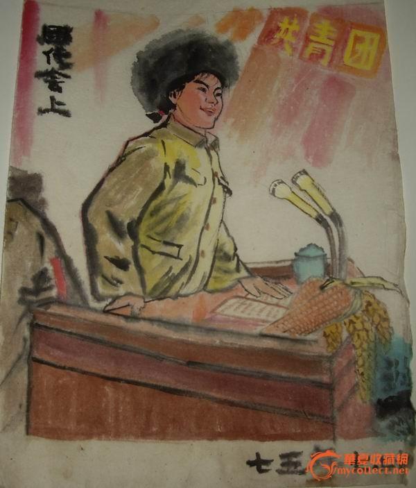 文革时期手绘画稿(团代会上)