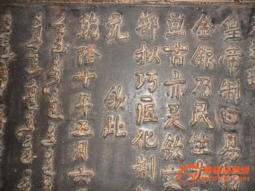 圣旨到 圣旨到价格 圣旨到图片 来自藏友古董小晶 木器 cang.com