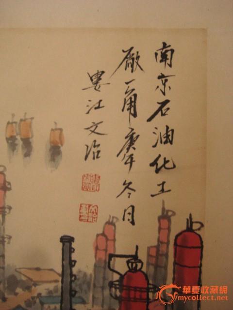 金陵画派 宋文治山水 南京石油化工厂 老裱头卷轴