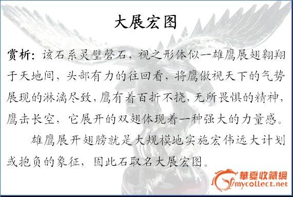 大展宏图■■〓〓中国灵璧磬石 灵璧石馆 馆藏珍品
