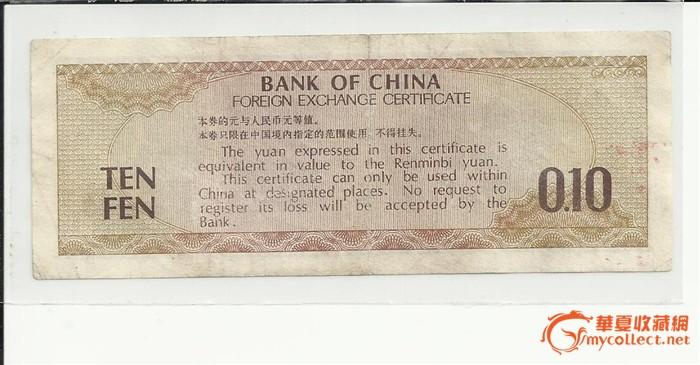 1979年外汇兑换券壹角 3张