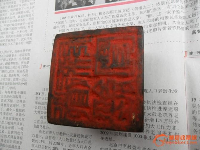 道教印章_道教印章价格_道教印章图片_来自藏友古风阁