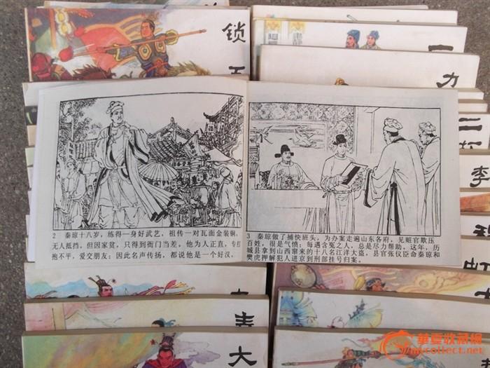 隋唐演义连环画册